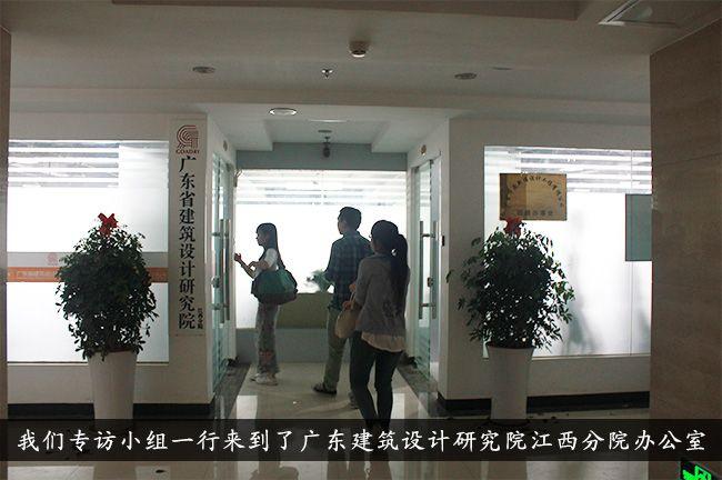 广东省建筑设计研究院江西分院