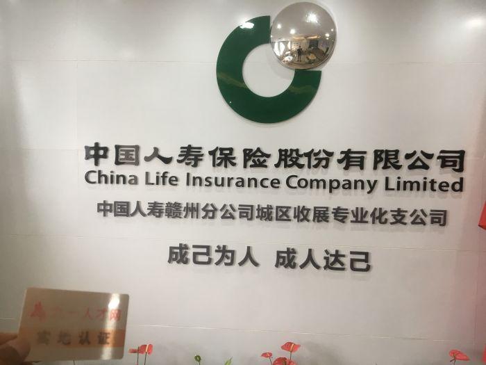 中国人寿保险公司qq_售后服务经理 - 中国人寿保险股份有限公司赣州分公司 - 九一人才网